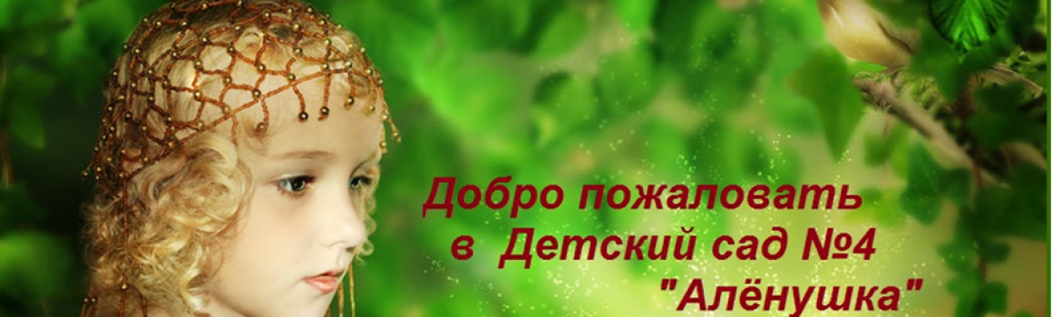 МДОБУ д/с № 4