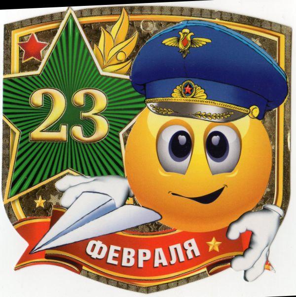 ❶Смайлик с 23 февраля|Поздравления с 23 февраля тем кто служил|Дуйсебай Смайл стал серебряным призером турнира «German Open»||}